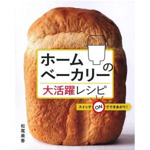 【新刊】『ホームベーカリーの大活躍レシピ』が出版されました