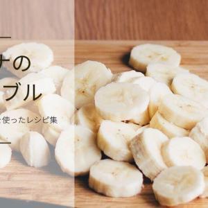 バナナのクランブルの作り方