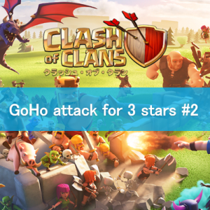 【COC TH10】GoHo attack for 3 stars No.2