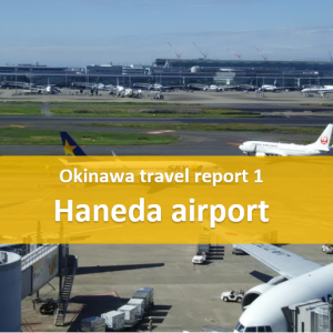 【GT's Okinawa Travel Report Part 1】Haneda Airport, where even those who don't like airplanes can enjoy