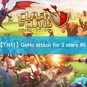 【COC No.05 TH11】GoHo attack for 3 stars without Golem