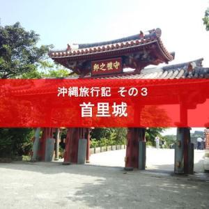 【GTの沖縄旅行記 その3】首里城 - 単なる王族の居城ではなかった!