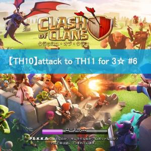 【COC06 TH10】GoHo attack to TH11 for 3 stars (^^)b
