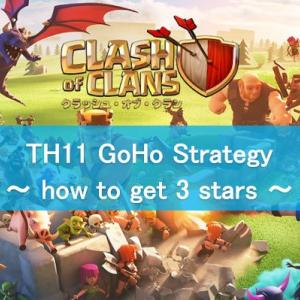 【COC No.10 TH11】GoHo Strategy for 3 Stars