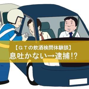 【GTの飲酒検問体験談】息吐くのを拒否→検知拒否で逮捕!?