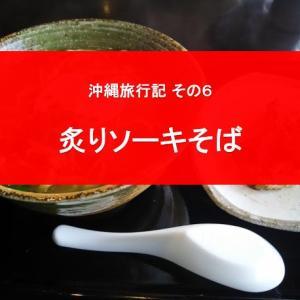 【GTの沖縄旅行記 その6】絶品♪炙りソーキそば