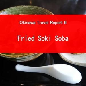 【GT's Okinawa Travel Report Part 6】Fried Soki Soba