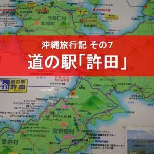 【GTの沖縄旅行記 その7】全国で一番評判がいい(らしい)道の駅「許田」