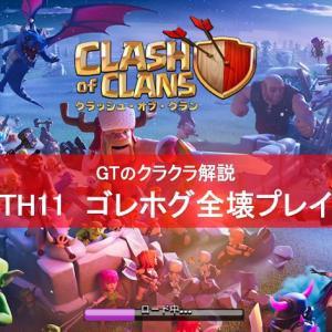 【GTのクラクラ解説 TH11】ゴレホグで初見全壊プレイ