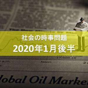 【2020年1月後半】社会の時事問題