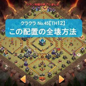 【クラクラ TH12 ドラバル】テンプレ回廊陣を全壊する方法を紹介(No.45)
