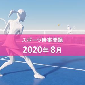 【2020年8月内容】保健体育のテスト向けスポーツの出来事