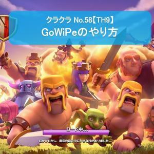 【クラクラ TH9】GoWiPeで全壊を取るための攻め方(No.58)
