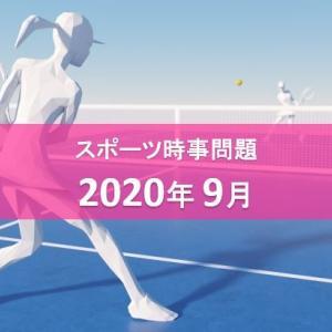 【2020年9月内容】保健体育のテスト向けスポーツの出来事