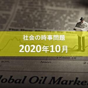 【2020年10月】社会の時事問題