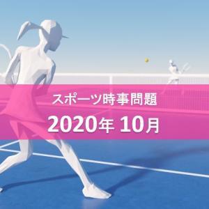 【2020年10月内容】保健体育のテスト向けスポーツ時事問題