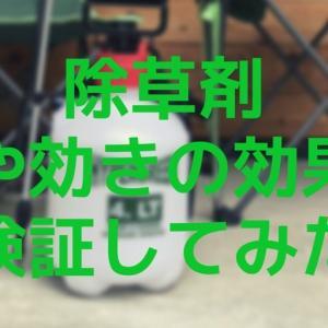 【早効き】除草剤はや効きを使って効果を検証してみた【雑草】