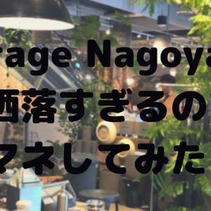 【名古屋】グリーンショップgarage NAGOYAがお洒落すぎるのでちょっとだけマネしてみた【豊橋】