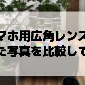 【iphone】スマホ用広角レンズで写真を撮ったので比較してみる【Android】