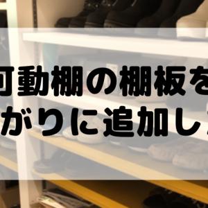 【DIY】可動棚の棚板を安上がりに追加した話【コンパネ】