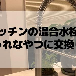 【グースネック】キッチンの混合水栓を自分でおしゃれなやつに交換した話【ヴィッメルン】
