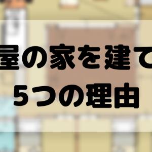 【注文住宅】平屋の家を建てた5つの理由【間取り】