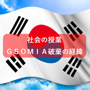 【社会の授業】GSOMIA破棄を決定した韓国について経緯を説明