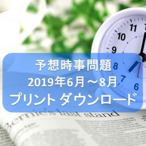 【最新!予想時事問題プリントのダウンロード】2019年6月~8月内容