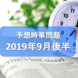 【2019年9月後半内容】9月18日更新 最新予想時事問題