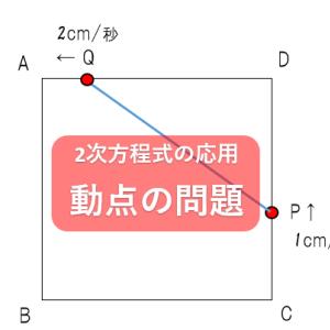 【中3数学・指導案】2次方程式応用の授業-動点の文章問題
