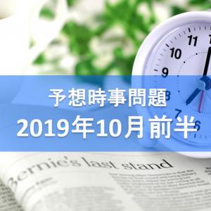 【2019年10月前半内容】予想時事問題最新版ー10月4日更新済
