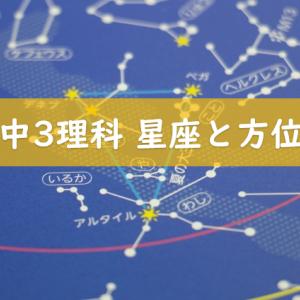 【中3理科・天体指導案】星座と方位と時間帯をわかるようにするトレーニング授業