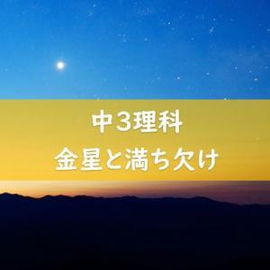 【中3理科 天体】金星と満ち欠けが立体的・視覚的にわかる授業