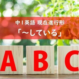 【中1英語】現在進行形「~している」の授業