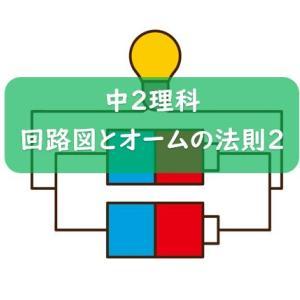 【中2理科 電気】回路図の電圧・電流・抵抗値を出せるようにする授業(2)オームの法則編
