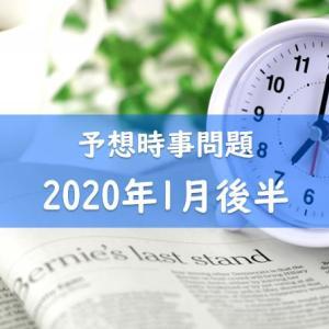 【社会の予想時事問題】2020年1月後半内容