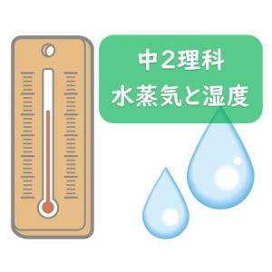 【中2理科 飽和水蒸気量と湿度】練習問題付きで計算ができるようになる授業