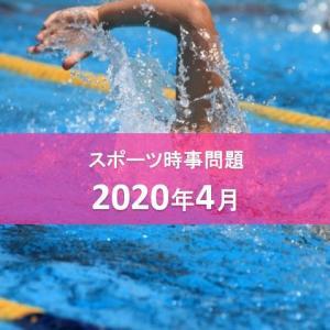 【保健体育のテスト向け】スポーツ時事問題2020年4月