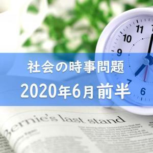 【社会の予想時事問題】2020年6月前半内容