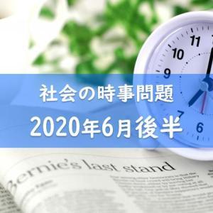 【社会の予想時事問題】2020年6月後半内容