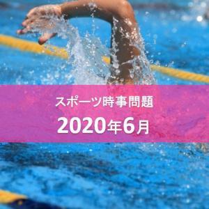 【保健体育のテスト向け】スポーツ時事問題2020年6月