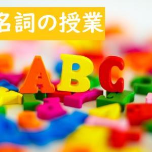 英語をひとつひとつわかりやすく教えます!頑張る中2生へ贈る動名詞の授業