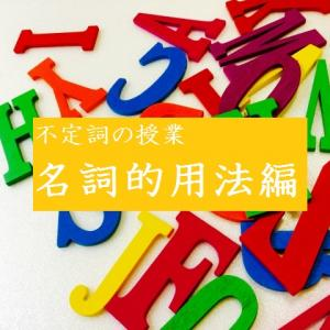 【中2英語指導案・不定詞】頑張る中学生を応援します!名詞的用法の授業