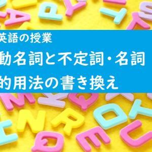 【中2英語・指導案】不定詞の名詞的用法と動名詞の書き換えの授業