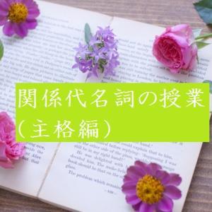【中3英語】頑張る生徒にぜひ読んで欲しい関係代名詞の授業・主格編