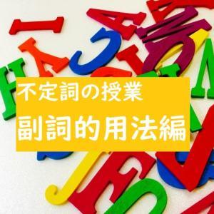 【中2英語】頑張る生徒に受けて欲しい「不定詞・副詞的用法」の授業