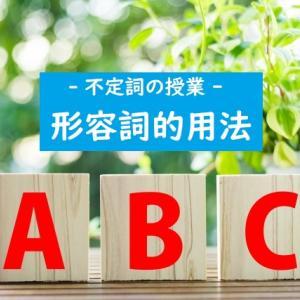 【中2英語】わかりやすい授業はこれ!不定詞・形容詞的用法編