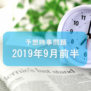 【中学生定期テスト向けに随時更新】予想時事問題2019年9月前半内容