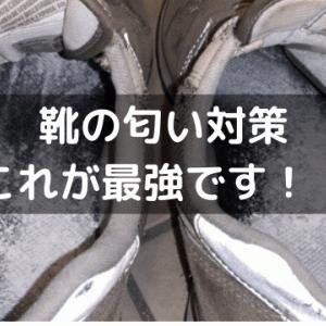 【おっさん必見!】これで完璧!足の匂い対策完全版!!