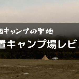 関西キャンプの聖地 笠置キャンプ場の紹介!